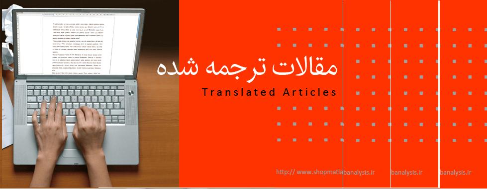 دانلود مقالات ترجمه شده