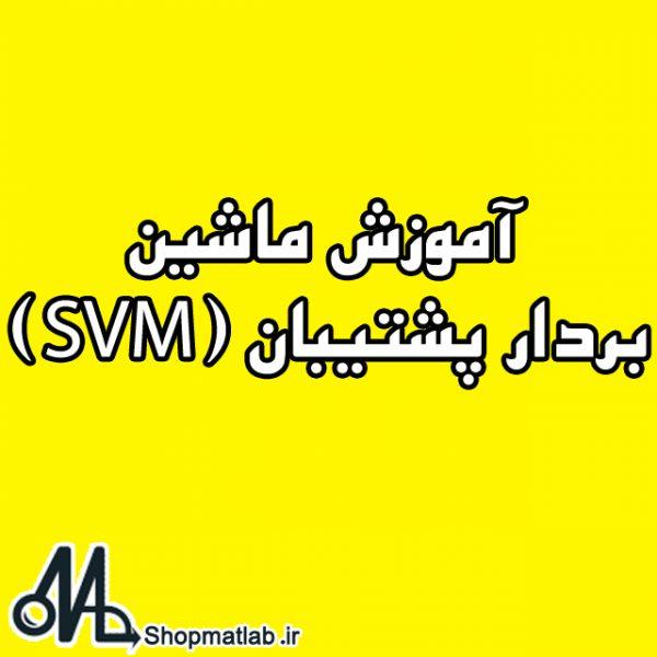 آموزش ماشین بردار پشتیبان (SVM) به همراه کد متلب