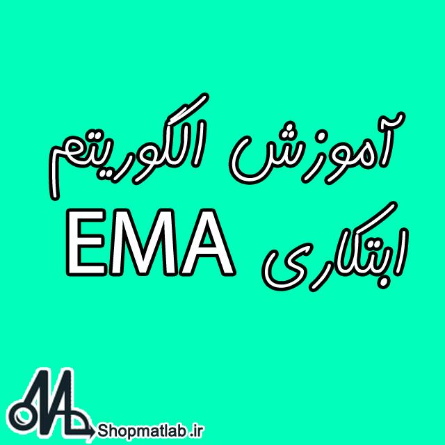 22 e7859fe8e2ab3e67f2f0ed0b7db9c6b2 آموزش الگوریتم ابتکاری EMA