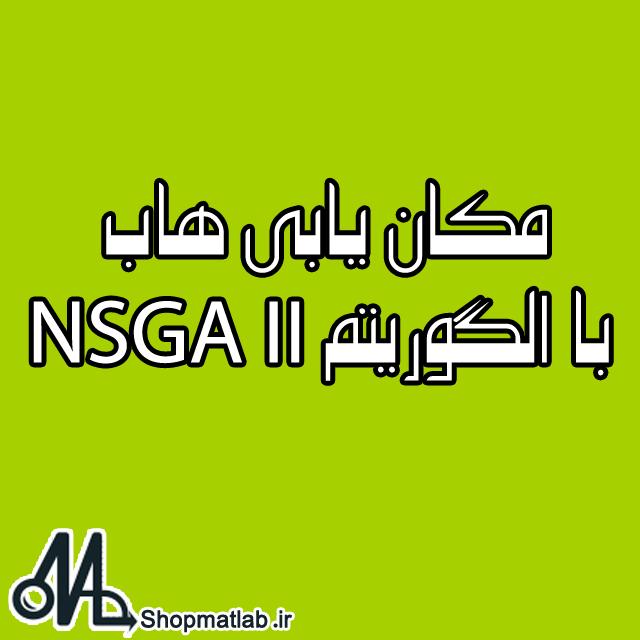 24 مکان یابی هاب با الگوریتم NSGA II