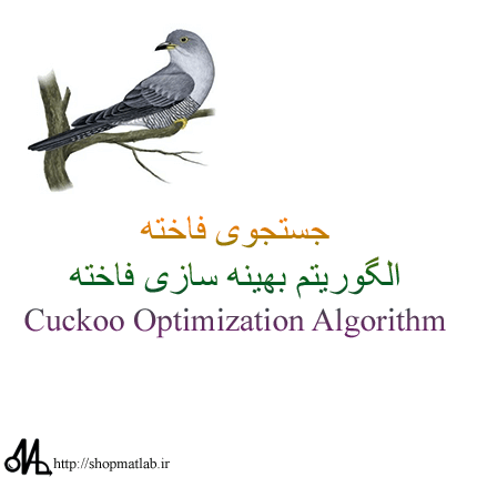 32312 فایل آموزش و کد متلب الگوریتم بهینه سازی فاخته