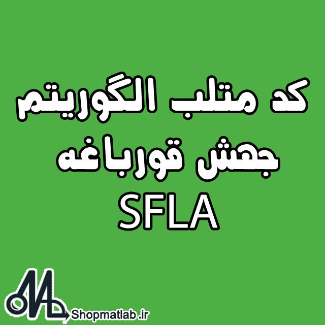 33 کد متلب الگوریتم جهش قورباغه SFLA