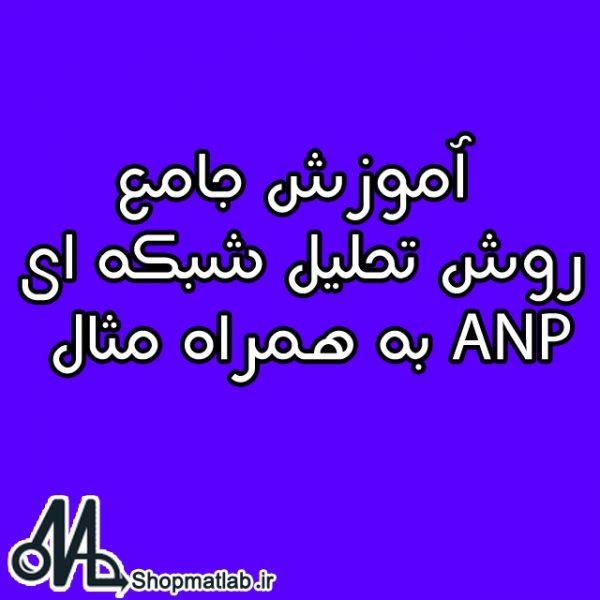 آموزش جامع روش تحلیل شبکه ای ANP به همراه مثال