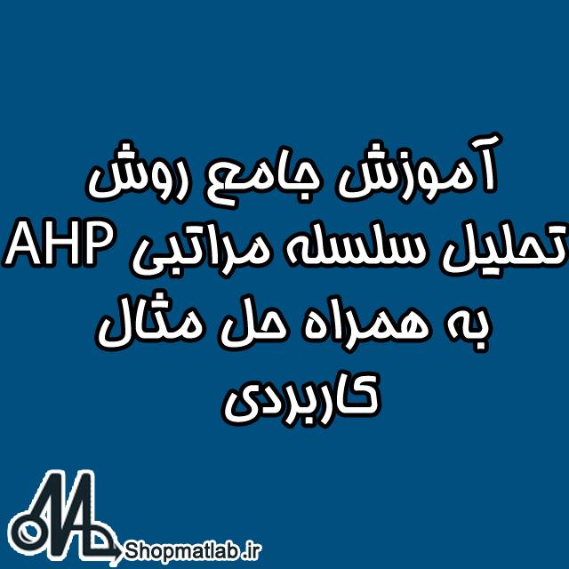 19 آموزش روش تحلیل سلسله مراتبی AHP به همراه حل مثال کاربردی