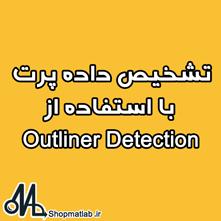 1n تشخیص داده پرت با استفاده از Outlier Detection
