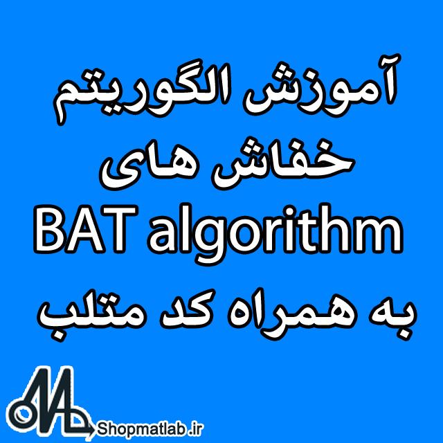21 آموزش الگوریتم خفاش های BAT algorithm به همراه کد متلب