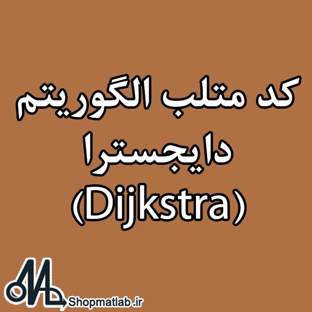 34 کد متلب الگوریتم دایجسترا (Dijkstra)