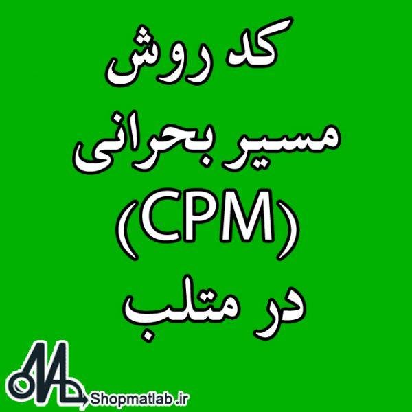 کد روش مسیر بحرانی(CPM) در متلب