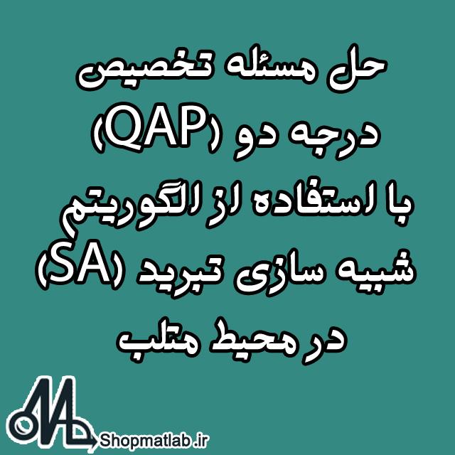 46 حل مسئله تخصیص درجه دو (QAP) با استفاده از الگوریتم شبیه سازی تبرید (SA) در محیط متلب