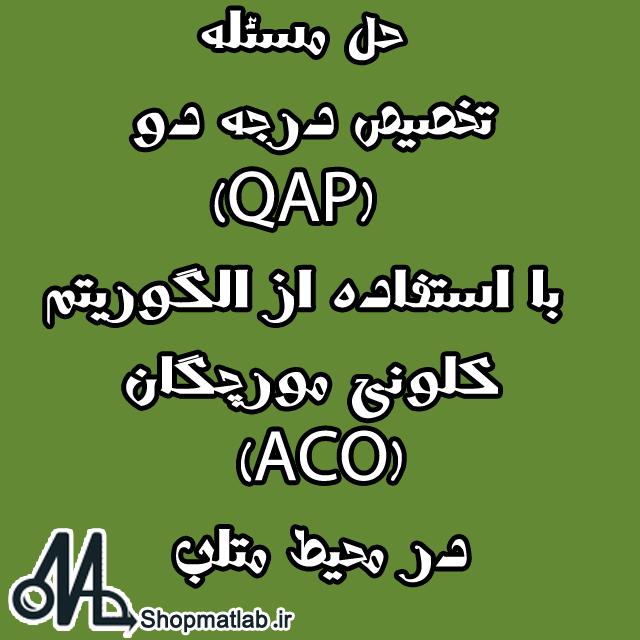 47 حل مسئله تخصیص درجه دو (QAP) با استفاده از الگوریتم کلونی مورچگان (ACO) در محیط متلب