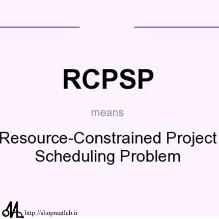 g1h51j حل مسئله زمانبندی پروژه با منابع محدود RCPSP با الگوریتم شبیه سازی تبرید SA