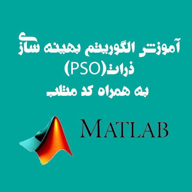mjc3 matlab آموزش الگوریتم بهینه سازی اجتماع ذرات (PSO) به همراه کد متلب