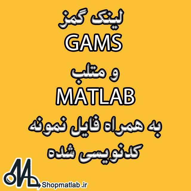 28 لینک گمز GAMS و متلب MATLAB به همراه فایل نمونه کدنویسی شده