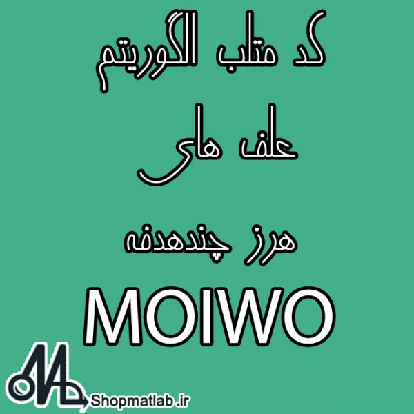 کد متلب الگوریتم علف های هرز چندهدفه MOIWO