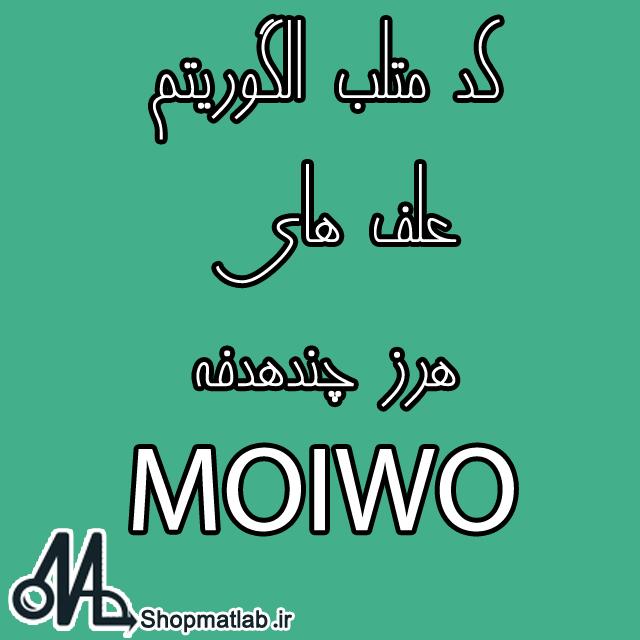 32 کد متلب الگوریتم علف های هرز چندهدفه MOIWO