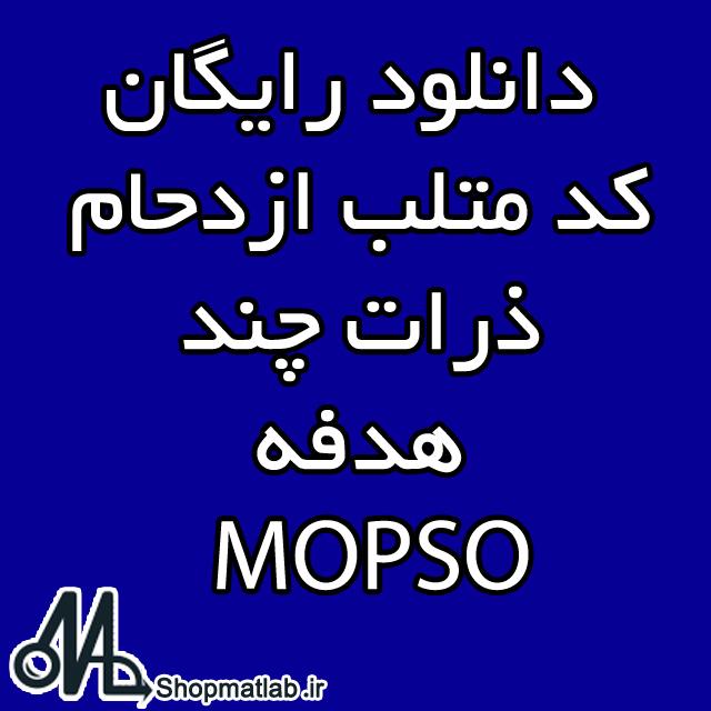 51 دانلود رایگان کد متلب ازدحام ذرات چند هدفه MOPSO