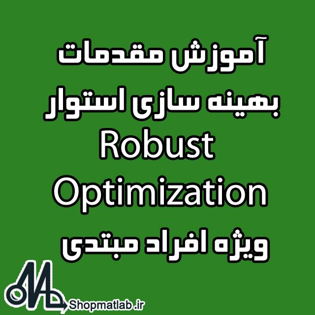 13 آموزش مقدمات بهینه سازی استوار Robust Optimization ویژه افراد مبتدی