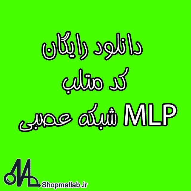 53 دانلود رایگان کد متلب شبکه عصبی MLP