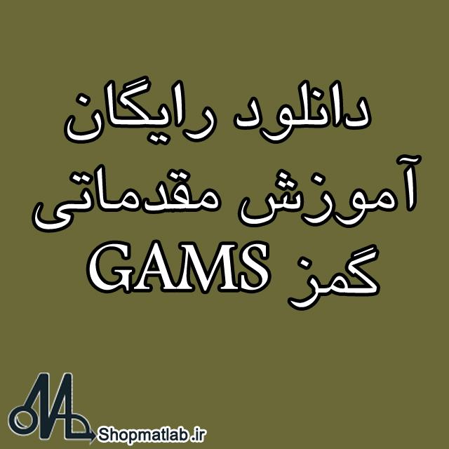 54 دانلود رایگان آموزش مقدماتی گمز GAMS