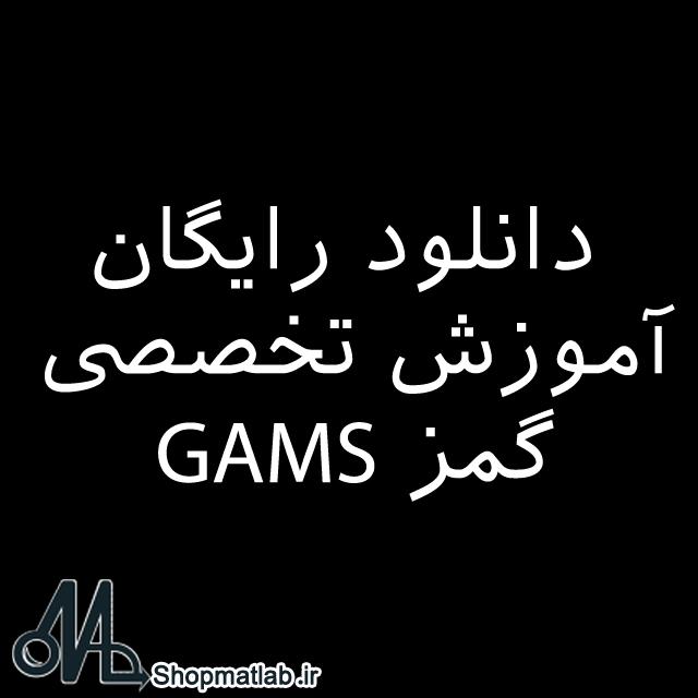 55 دانلود رایگان آموزش تخصصی گمز GAMS