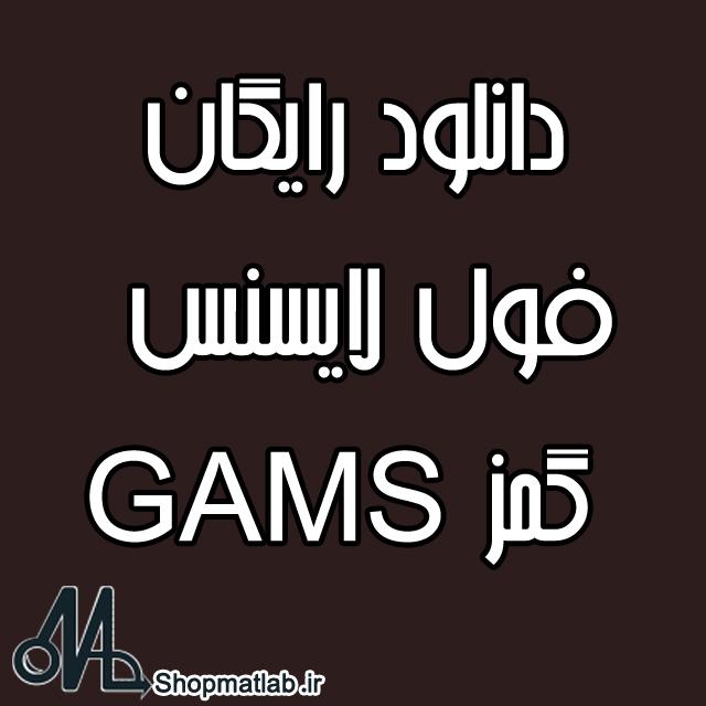 56 دانلود رایگان فول لایسنس گمز GAMS