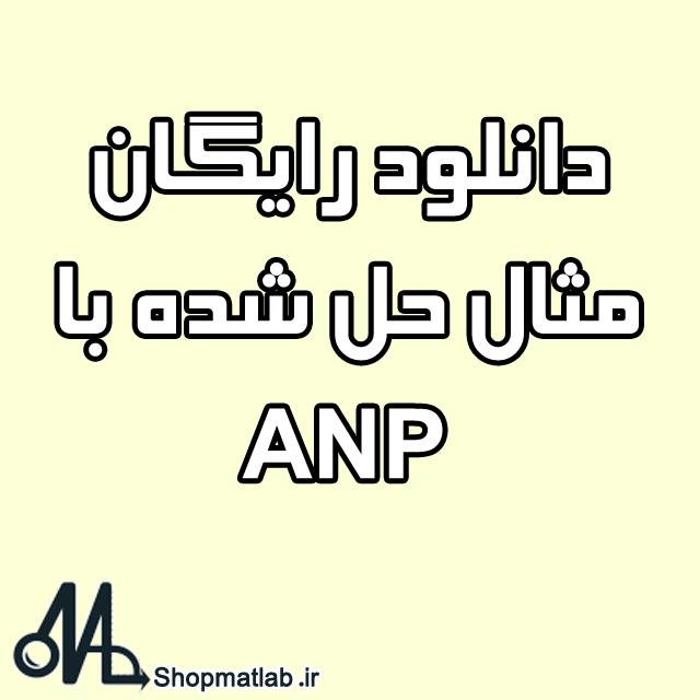 59 دانلود رایگان مثال حل شده با ANP