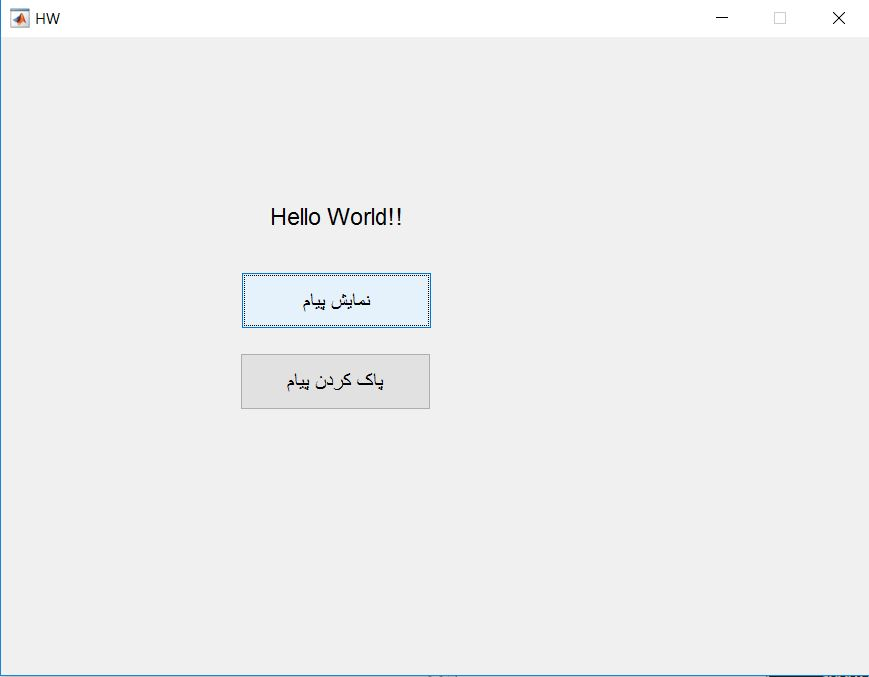 p7 ساخت رابط گرافیکی کاربر در نرم افزار متلب (GUI)