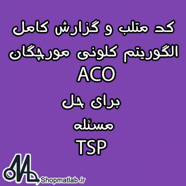 کد متلب و گزارش کامل الگوریتم کلونی مورچگان ACO برای حل مسئله TSP