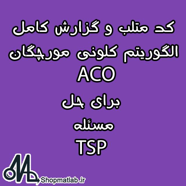 29 کد متلب و گزارش کامل الگوریتم کلونی مورچگان ACO برای حل مسئله TSP
